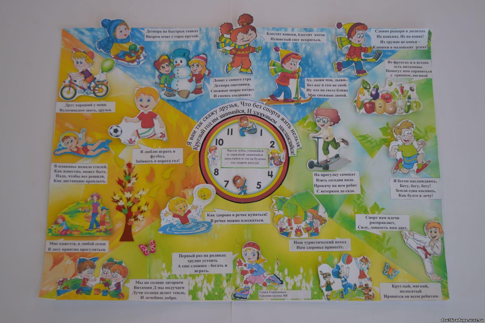 День здоровья в детском саду. Старшая группа 34